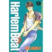 Harlem Beat (9) (週刊少年マガジンコミックス)