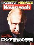 Newsweek (ニューズウィーク日本版) 2014年 2/4号 [ソチ五輪とテロ ロシア厳戒の祭典]