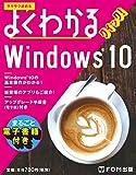 よくわかるクイック! Windows10 〔電子書籍付き〕