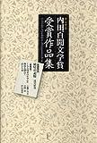 第十回 岡山県 内田百間文学賞受賞作品集