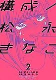 構成/松永きなこ 2巻 (デジタル版ガンガンコミックスONLINE)