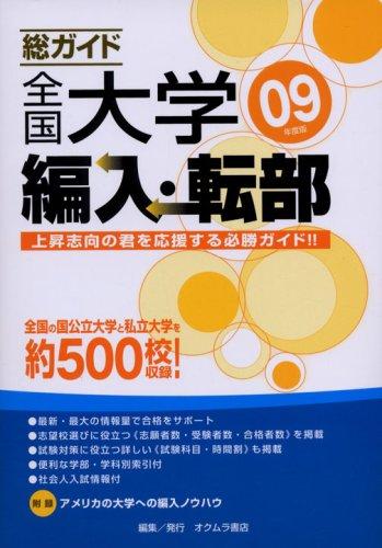 総ガイド全国大学編入・転部〈09年度版〉