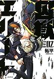 囚獄エリート 2 (コミックアヴァルス)