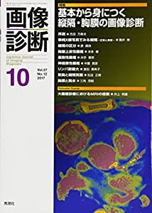 画像診断2017年10月号 Vol.37 No.12