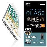 エレコム iPhone8 フィルム フルカバー ガラス 指紋防止 反射防止 【全面ガラス仕様】 iPhone7 対応 ホワイト PM-A17MFLGGMRWH