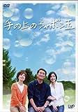 手の上のシャボン玉[DVD]