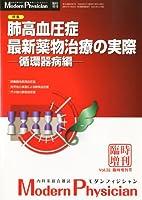 モダンフィジシャン増刊 肺高血圧症最新薬物治療の実際 2012年 06月号 [雑誌]