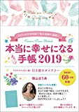 本当に幸せになる手帳2019 (単行本)