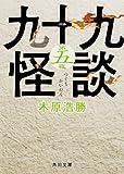 九十九怪談 第五夜 (角川文庫)