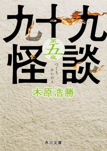 九十九怪談 第五夜 (角川文庫)の詳細を見る