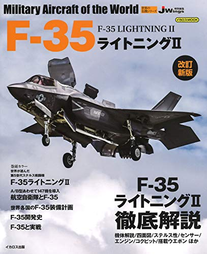 F-35 ライトニングII 改訂新版 (世界の名機シリーズ)