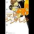 マッドシンデレラ (HertZ Series;ミリオンコミックス)
