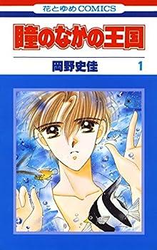 瞳のなかの王国 1 (花とゆめコミックス)