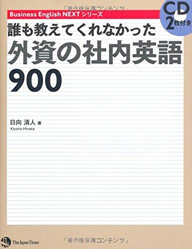 誰も教えてくれなかった 外資の社内英語900 [CD2枚付] (Business English NEXT シリーズ)の詳細を見る