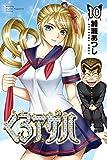 くろアゲハ(10) (月刊少年マガジンコミックス)