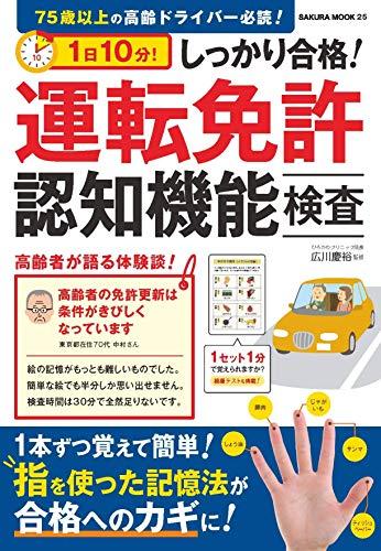 1日10分! しっかり合格! 運転免許認知機能検査 (サクラムック)