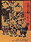 佐賀・長崎のわらべ歌 (日本わらべ歌全集24)