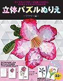 立体パズルぬりえ フラワー編 (アートセラピーシリーズ)