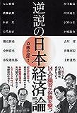 「逆説の日本経済論」販売ページヘ