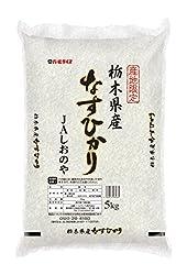 【精米】栃木県産 JAしおのや 白米 なすひかり 平成28年産 5kg