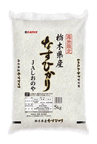 【精米】栃木県産 JAしおのや 白米 なすひかり 5kg 平...