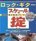 ロック・ギター スケールの掟 [改訂版] DVD付 (シンコー・ミュージックMOOK DVD実力養成シリーズ)