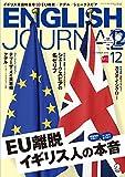 CD付 ENGLISH JOURNAL (イングリッシュジャーナル) 2016年12月号