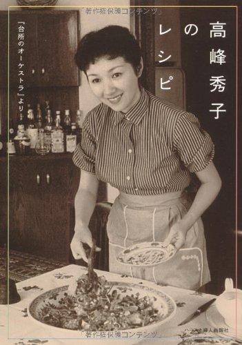 高峰秀子のレシピ―「台所のオーケストラ」よりの詳細を見る