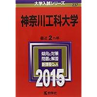 神奈川工科大学 (2015年版大学入試シリーズ)