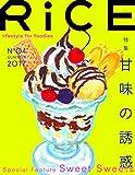 RiCE(ライス)No.4 SUMMER 2017
