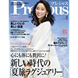 Precious(プレシャス) 2019年 08 月号 [雑誌]