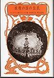 妖精の国の住民 (1981年)