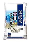 【精米】富山県産 無洗米 コシヒカリ 5kg 平成28年産