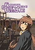 +チック姉さん 3巻 (デジタル版ヤングガンガンコミックス)