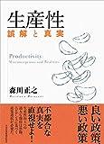 「生産性 誤解と真実」販売ページヘ