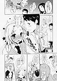 おとなりカノジョ。 (ポプリコミックス)