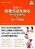 韓国人の思考方式を知るケーススタディ&フレーズ55 (韓国語ジャーナルBOOKS)