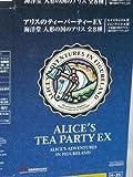 AliceアリスのティーパーティーEX人形のすべての8個セット