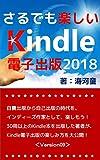 さるでも楽しいKindle電子出版: 自費出版から自己出版の時代を、インディーズ作家として、楽しもう! 30冊以上のKindle本を出版した筆者が、Kindle電子出版の楽しみ方を大公開!