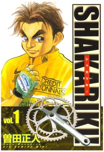 シャカリキ! (Vol.1) (ビッグコミックスワイド)の詳細を見る