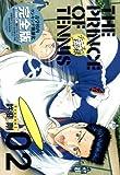 テニスの王子様完全版Season1 02 (愛蔵版コミックス)