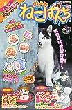 ねこぱんち 雨ふり猫号 (にゃんCOMI廉価版コミック)