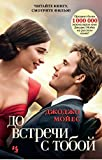 ME BEFORE YOU (English Edition)