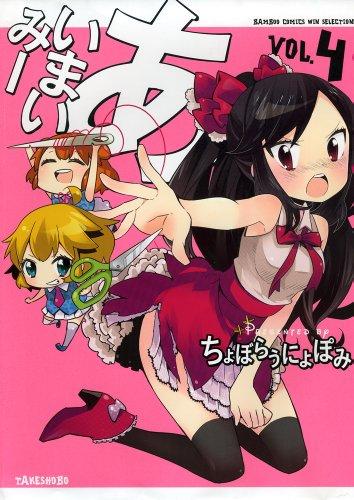 あいまいみー 4 (バンブーコミックス WIN SELECTION)