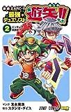 遊・戯・王ARC-V最強デュエリスト遊矢!! 2 (ジャンプコミックス)