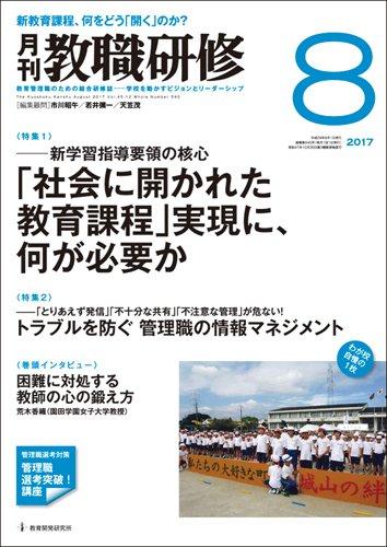 教職研修 2017年 08月号[雑誌]