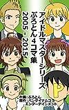 アイドルマスターシリーズぷろとん4コマ集 / ぷろとん のシリーズ情報を見る