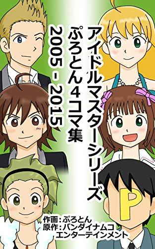 アイドルマスターシリーズぷろとん4コマ集2005-2015
