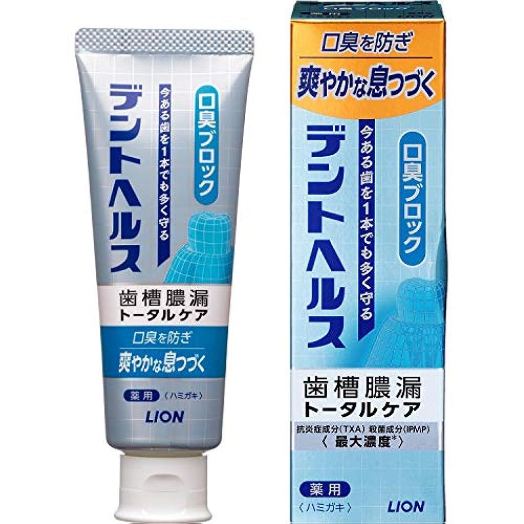 離す極めて重要な杭歯槽膿漏予防に デントヘルス 薬用ハミガキ 口臭ブロック 85g