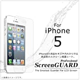 iPhone5の液晶をキズや汚れから守るスクリーン保護シートiPhone5用液晶保護シート